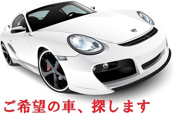 車種・年式・グレード・仕様・カラー・ご予算!わがままにご希望のお車探します!お気軽に!!
